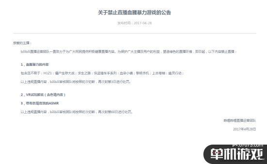 B站公布禁止直播游戏 《H1Z1》《上古卷轴》