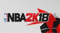 《NBA 2K18》国行标准版细节公布 售价299元