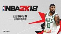 八大赛区一决高下 《NBA 2K18》中国区资格赛打响