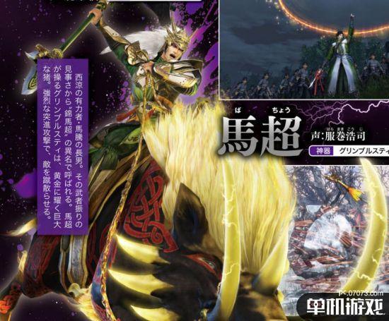 《无双大蛇3》杂志扫图 马超骑猪,赵云神格化变