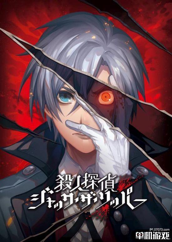 开手杰克游戏攻略_日本一《杀人侦探:开膛手杰克》宣传片:理性vs冲动 双重人格