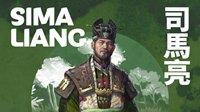 《三国:全面战争》新DLC八王司马亮