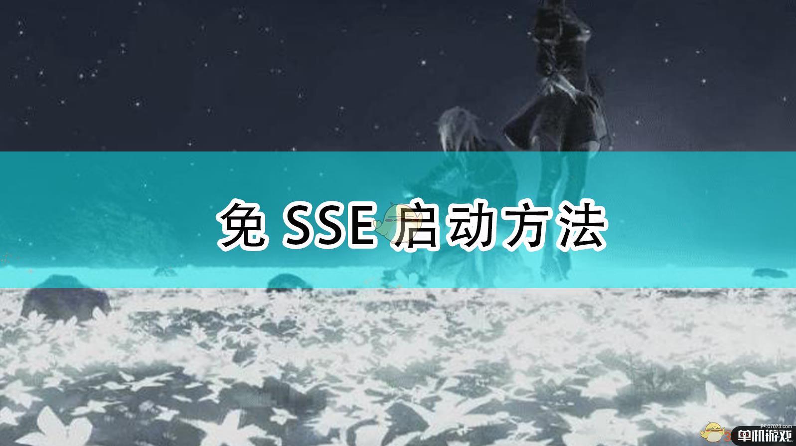 《尼尔:机械纪元》免SSE启动方法
