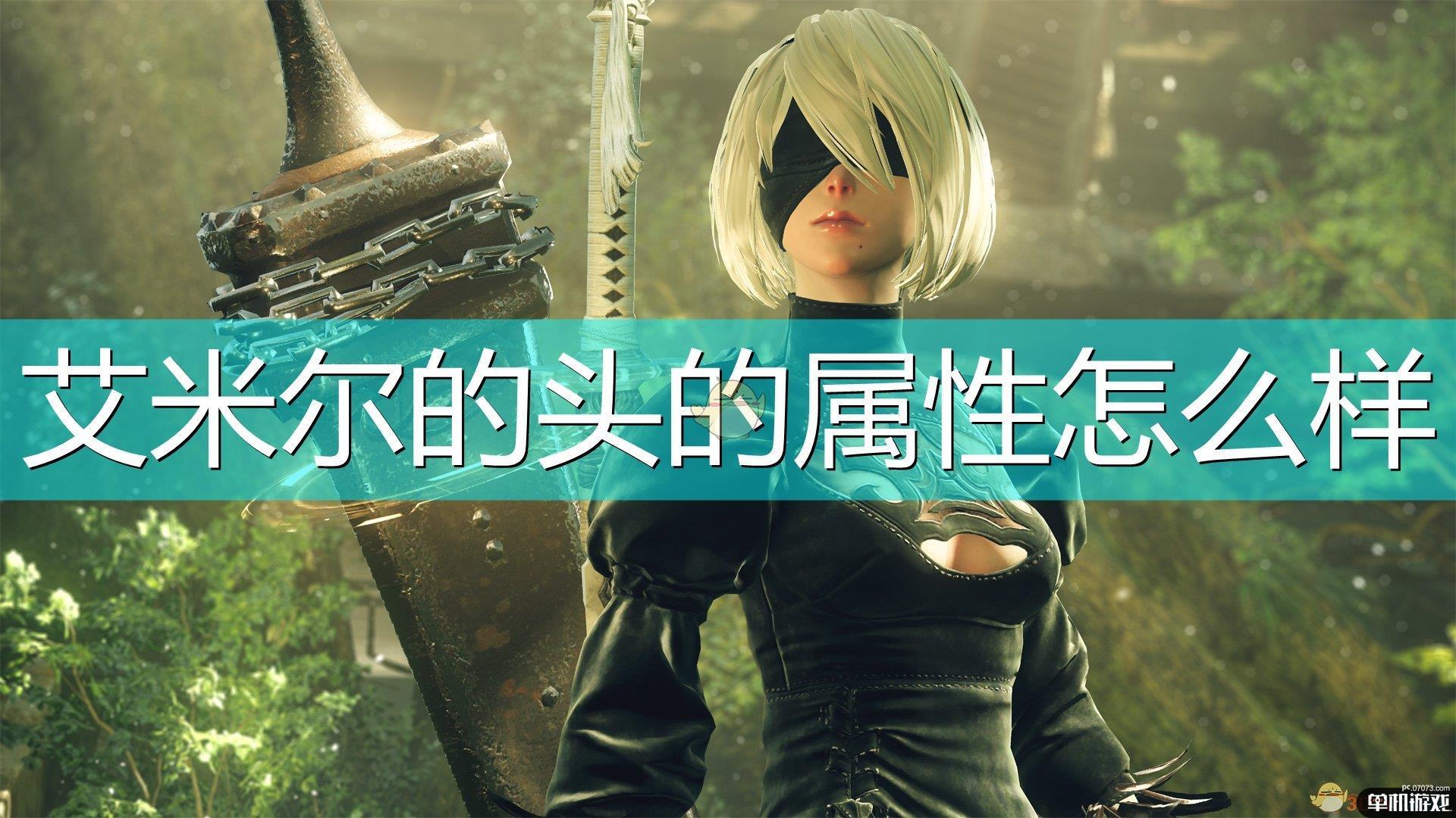 《尼尔:机械纪元》武器艾米尔的头属性及特殊能力介绍