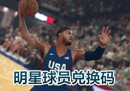 NBA2K17兑换码大全 强力球员兑换码汇总