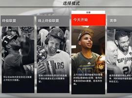NBA2K17火箭王朝模式视频