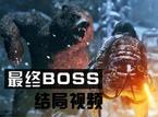 《古墓丽影:崛起》最终BOSS打法结局视频