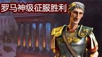 文明6罗马神级征服胜利视频攻略 新版罗马打法解说视频