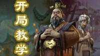 文明6中国神级难度开局玩法视频教学 中国神级难度怎么开局