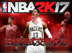 NBA2K17王朝模式交易心得