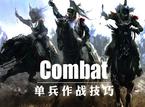 骑马与砍杀战团单兵作战技巧心得 单兵作战装备推荐