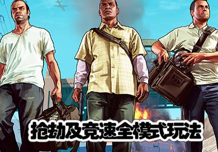 GTA5抢劫及竞速等全模式玩法一览