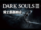 黑暗之魂3骑士装备加点心得及BOSS打法