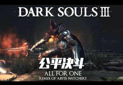 黑暗之魂3公平决斗玩法心得