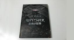 《巫师3》中文设定集被和谐打码 无福利
