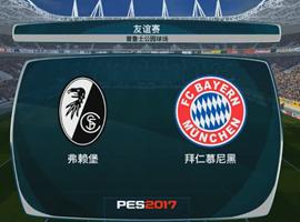 实况足球2017德甲弗赖堡VS拜仁比赛视频