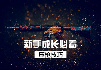 CSGO新人成长硬实力:压枪