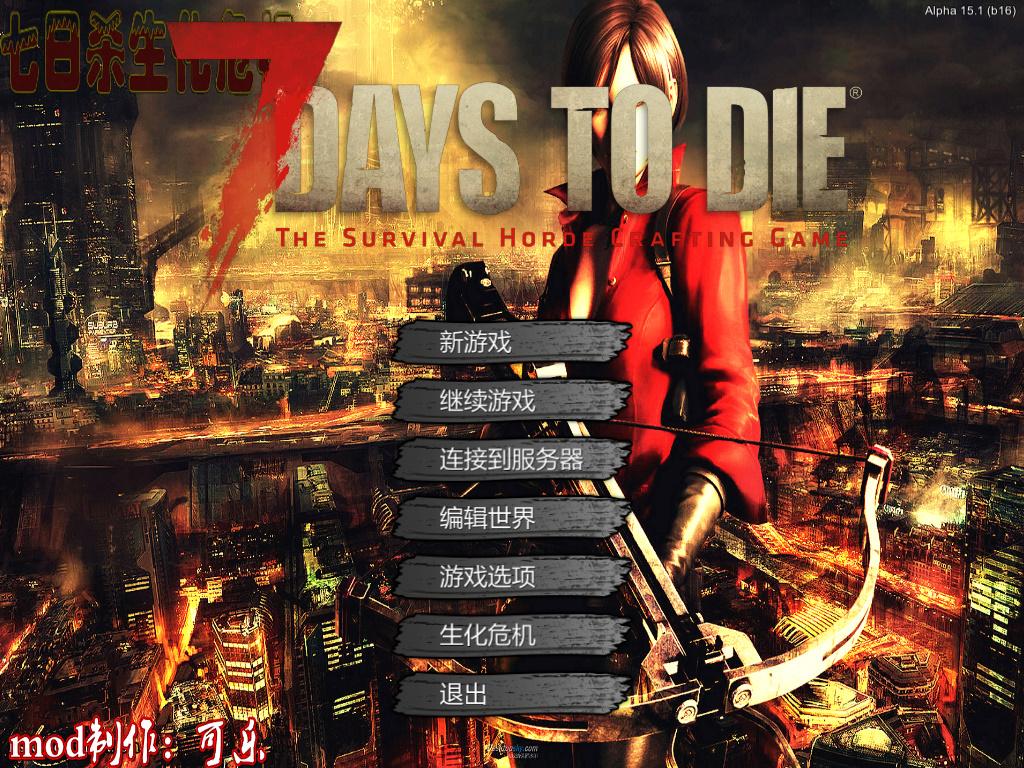 七日杀 A15末法时代 游戏截图