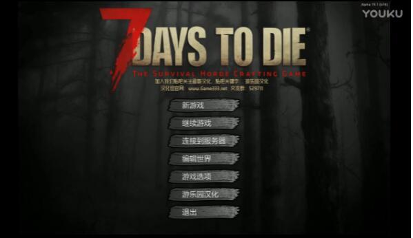 七日杀A15娱乐向欢乐解说视频攻略