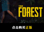 森林正版游戏购买地址 免费下载地址分享