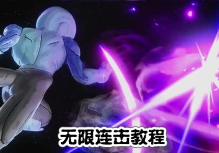 龙珠超宇宙2无限连击动态图教程