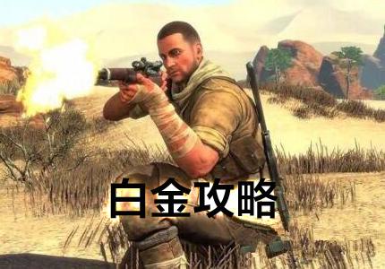狙击精英4白金攻略分享