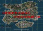 绝地求生大逃杀地图一览 中文标注地图图示