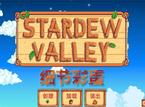 星露谷物语游戏细节彩蛋一览