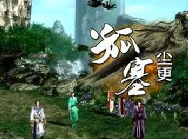 仙剑奇侠传5:前传全剧情电影孤塞尘更篇(上)