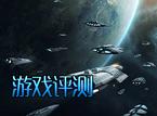 群星游戏评测:我们的征途是星辰大海