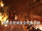 毁灭战士4超狂恶梦难度全收集视频流程攻略