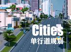 《城市:天际线》无红绿灯单行道规划方案解析攻略