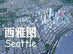 外国达人在《城市:天际线》中还原美国城市西雅图