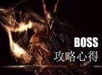 《黑暗之魂》一周目boss攻略心得