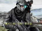 """《幽灵行动:荒野》新DLC""""Narco Road""""游玩指南"""