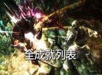 RPG大作《阿玛拉王国:惩罚》全成就列表