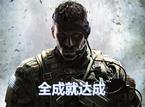 《狙击手:幽灵战士3》中文全成就达成条件一览