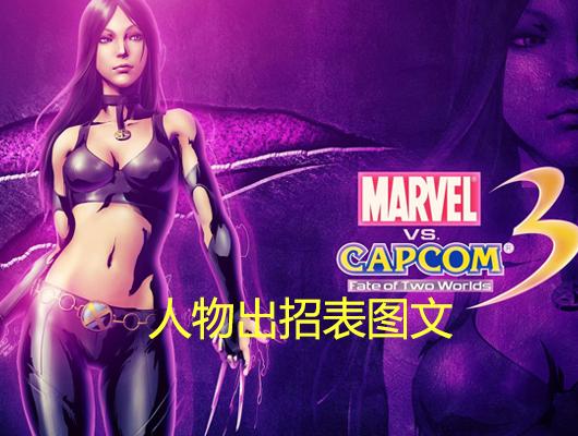 《终极漫画英雄VS卡普空3》图文攻略 游戏系统+人物出招表图文详解