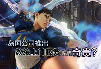 日本推出游戏教练上门服务,收费奇贵?