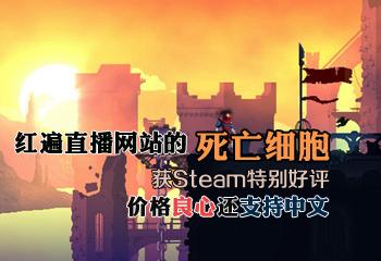 红遍直播网站的《死亡细胞》获Steam特别好评