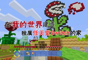 在《我的世界》建造独属任天堂Switch的家
