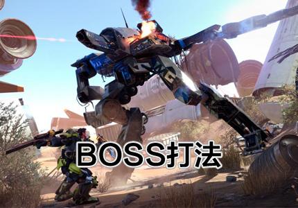 迸发机器人BOSS打法攻略