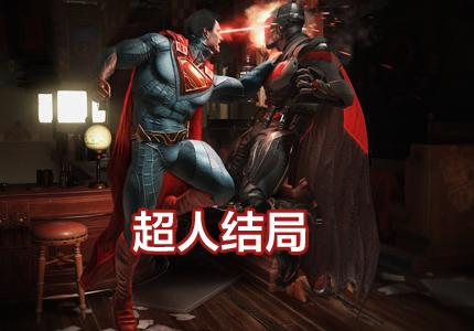 不义联盟2蝙蝠侠及超人结局图文介绍
