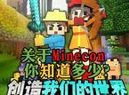 关于《我的世界》Minecon,你知道多少?