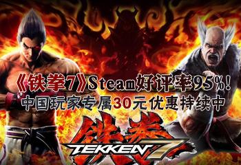 《铁拳7》Steam好评率95%!中国玩家专属30元优惠持续中