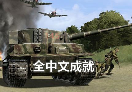 钢铁之师诺曼底44中文全成就达成条件说明
