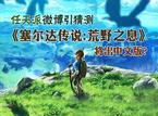 任天派微博引猜测《塞尔达传说:荒野之息》将出中文版?