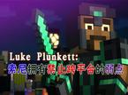 Luke Plunkett:索尼拥有禁止跨平台的弱点
