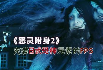 《恶灵附身2》充满日式恐怖元素FPS