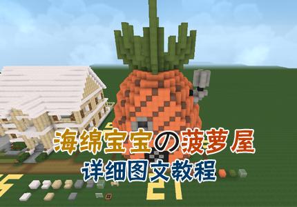 海绵宝宝菠萝屋教程—我的世界特色建筑(一)